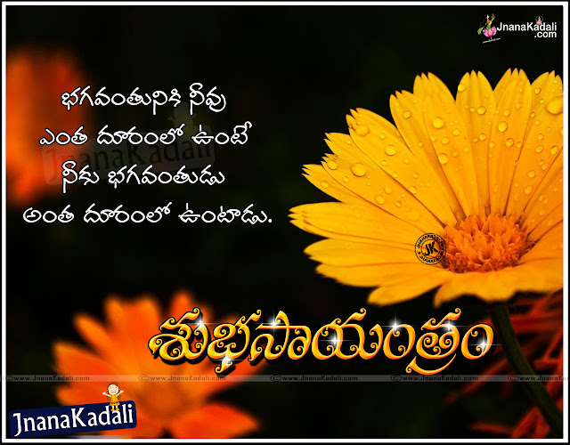 Here is a Beautiful Evening Quotes and Messages in Telugu Language, Famous Telugu Quotations with Good Evening Captions, Top Telugu Good Evening Wallpapers Free, Motivated Telugu Evening Quotes and Sayings in Telugu, Good Evening Sayings for Her, Telugu Popular Quotes and Nice Pics.