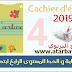 دفتر الكتابة و الخط للمستوى الرابع ابتدائي 2019  Cachier d'écriture 4 AEP