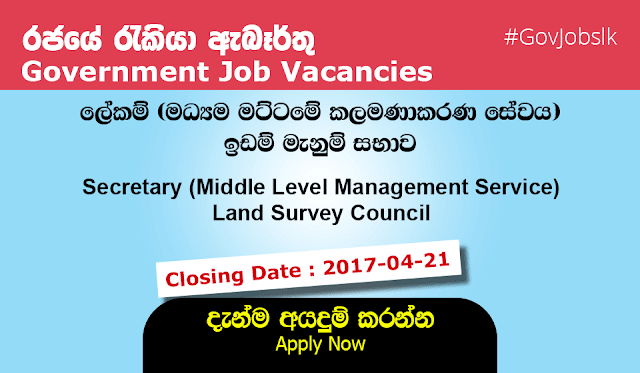 "Sri Lankan Government Job Vacancies at Land Survey Council for Secretary (Middle Level Management Service). Post of Secretary in the ""Middle Level Management Service"" Group - Land Survey Council"