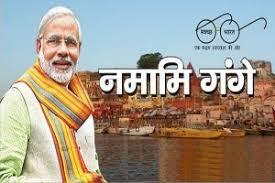 क्या है नमामि गंगे परियोजना व कवर शहरों की सूची पढ़ें हिंदी में