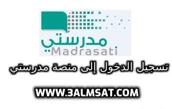 تسجيل الدخول إلى منصة مدرستي Madrasati