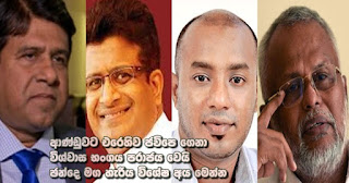 No-confidence motion of JVP against government ... defeated --   Here are the special people who evaded the vote