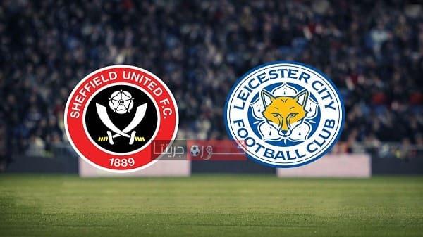 مشاهدة مباراة ليستر سيتي وشيفيلد يونايتد بث مباشر اليوم 16-7-2020