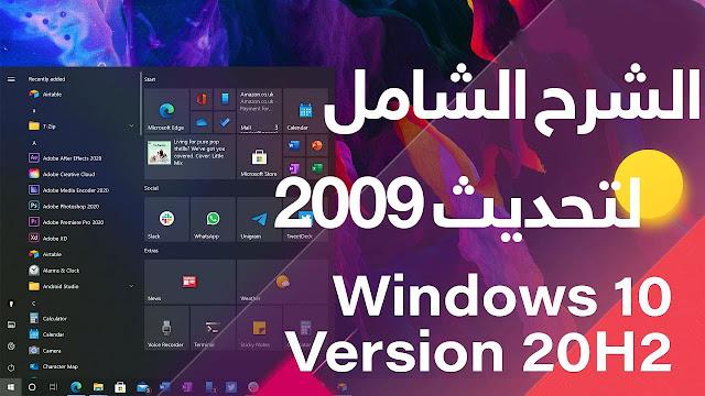 تحميل وتثبيت ويندوز 10 تحديث اكتوبر 2020 إصدار 2009 نواة 32/ 64 بت | Download Windows 10 version 2009