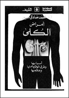 كتاب أمراض الماعز وعلاجها pdf