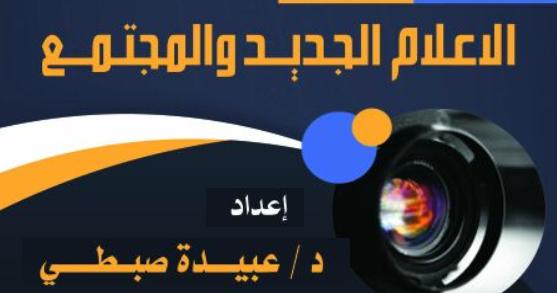 مناهج البحث العلمي في علوم الاعلام والاتصال pdf