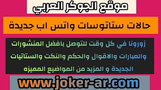 حالات ستاتوسات واتس اب جديدة 2021 - الجوكر العربي
