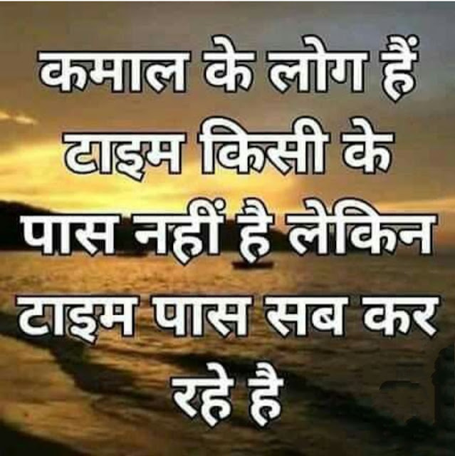 motivational Suvichar  In hindi Imges