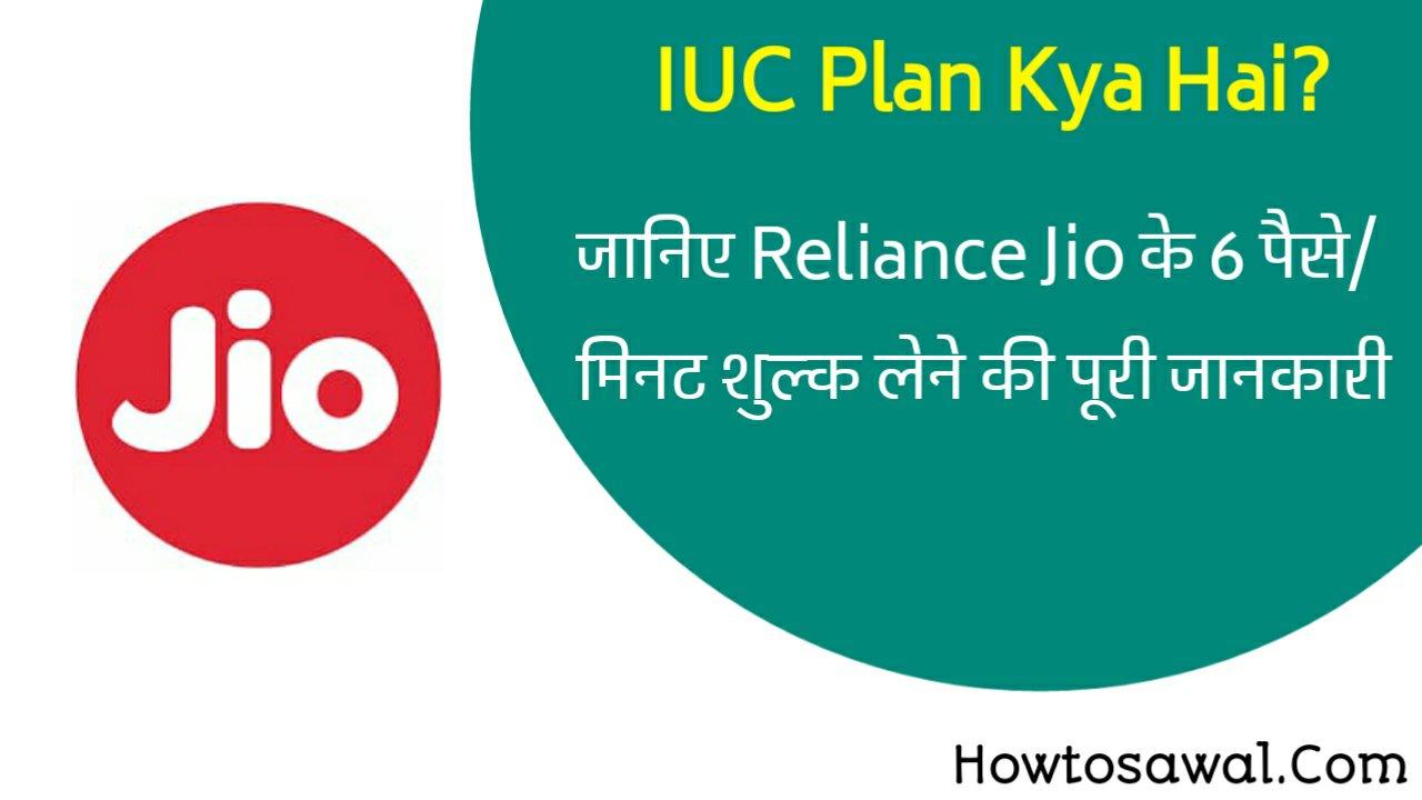 Reliance Jio IUC Plan Kya hai in Hindi | IUC Plan Full Form