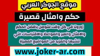 حكم وامثال قصيرة ستغير حياتك للافضل 2021 - الجوكر العربي
