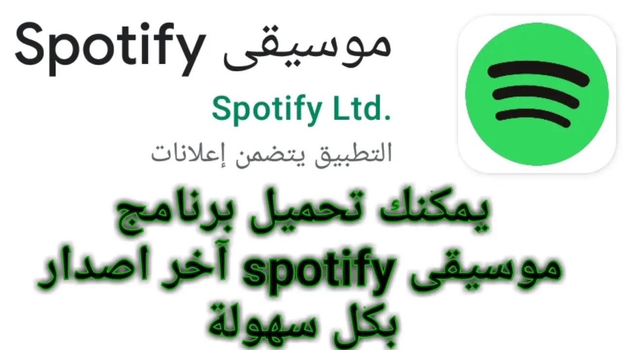 تنزيل برنامج موسيقى spotify