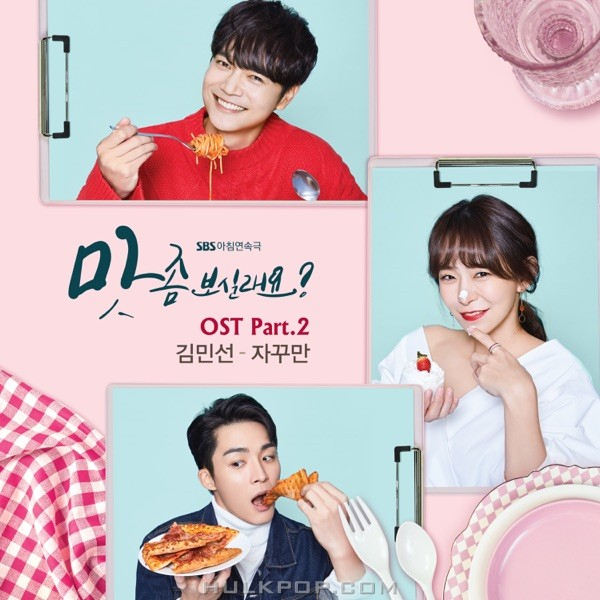 Kim Min Sun – Want a Taste? OST Part.2
