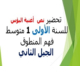 تحضير نص أغنية البؤس لغة عربية سنة أولى متوسط، مذكرة درس:
