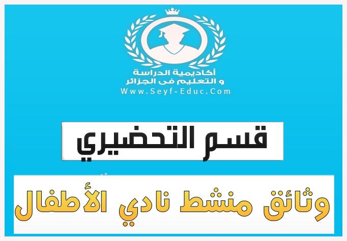 وثائق منشط نادي الأطفال القسم التحضيري