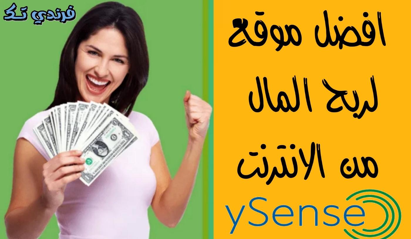 شرح موقع ySense لكسب 500 $ شهرياً من الاستطلاعات المدفوعة