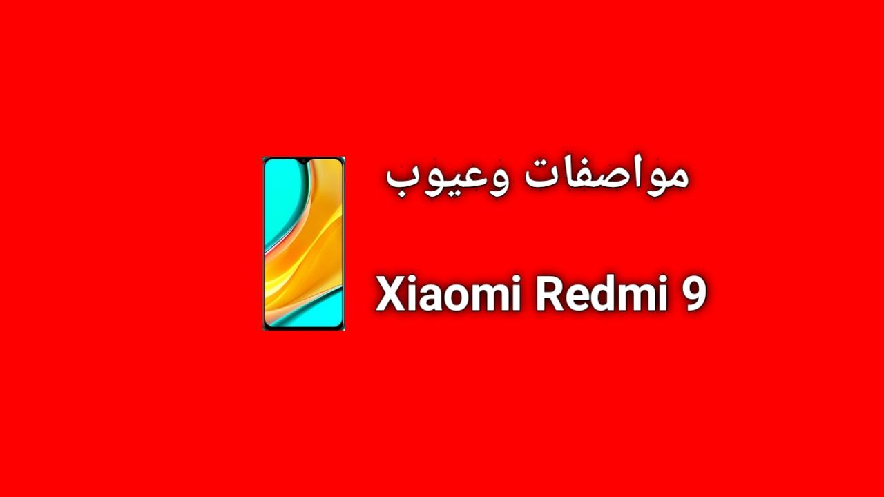 سعر و مواصفات Xiaomi Redmi 9 - عيوب و مميزات شاومي ريدمي 9