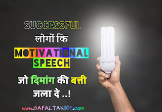 Best motivational speech in hindi 2021। motivational speech in hindi for students