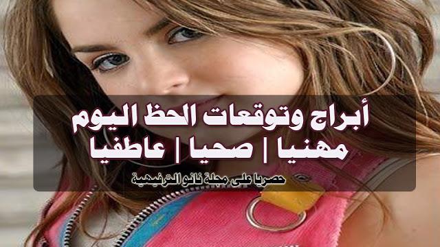 حظك اليوم الأحد 26-7-2020 كارمن شماس ، الابراج اليوم كارمن شماس اليوم الأحد 26/7/2020