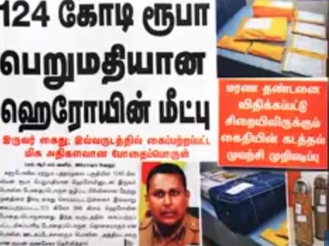 News paper in Sri Lanka : 09-07-2018