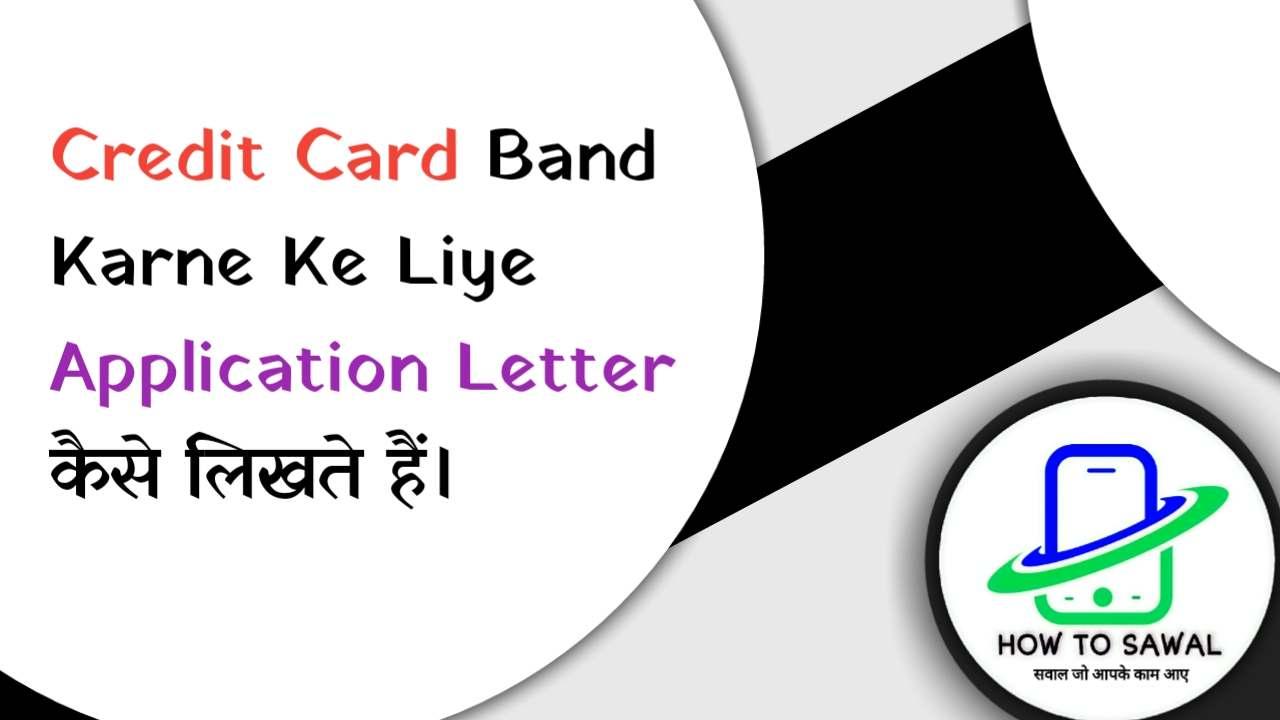Credit card band karne ke liye application Letter in Hindi Howtosawal.com