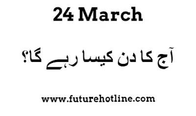 Horoscope Today in Urdu 24 March