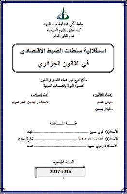 مذكرة ماستر : استقلالية سلطات الضبط الاقتصادي في القانون الجزائري PDF