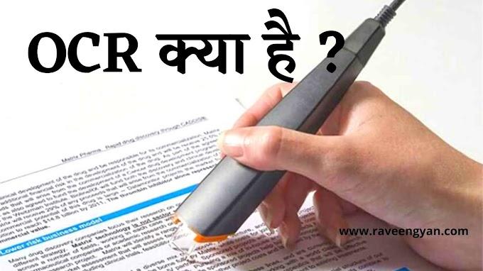 OCR क्या है ? OCR Full Form.