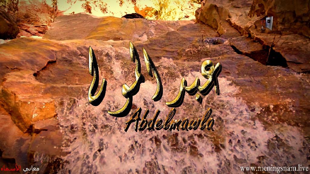 معنى اسم عبد المولى وصفات حامل هذا الاسم Abdelmawla