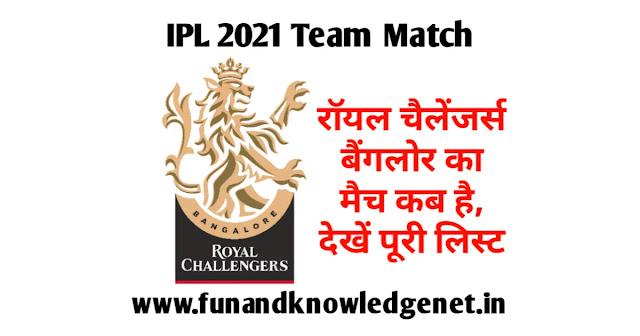 रॉयल चैलेंजर्स बैंगलौर का अगला मैच कब है 2021 - Royal Challengers Bangalore Ka Agla Match Kab hai 2021