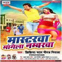 Masterwa Mangela Numberwa (Niraj Nirala) new bhojpuri mp3