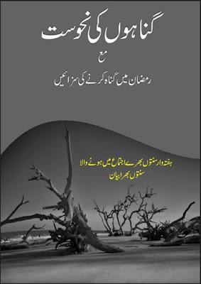 Download: Gunahon ki Nahoosat – Ramazan me Gunah krny ki Saza pdf in Urdu