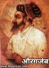 मुगल सम्राट औरंगजेब का शासन काल (1658 -1707)