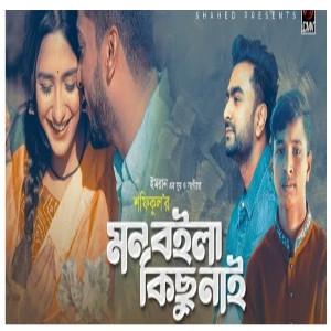 Mon Boila Kichu Nai (মন বইলা কিছু নাই) Shofiqul Ft Imran Lyrics | Bangla New Song