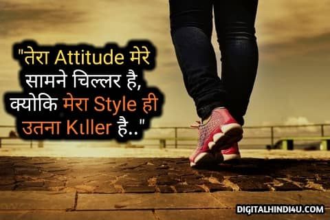 Best Attitude Caption in Hindi for Instagram 2021