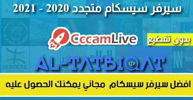 سيرفر سيسكام متجدد 2020 - 2021 بدون تقطيع beIN Sports - OSN - Sky