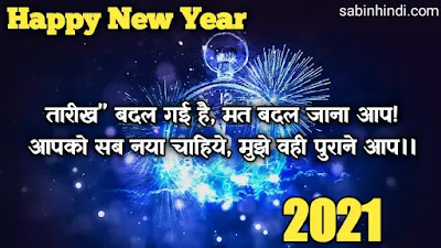 new-year-images-in-hindi-2021