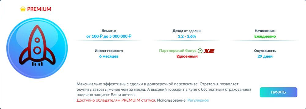 Инвестиционные планы Finance Status 2