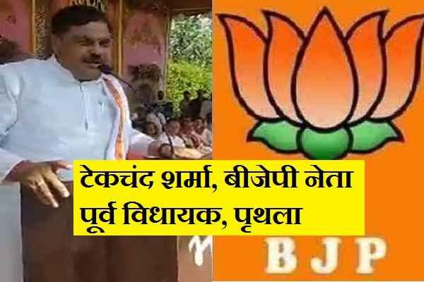 prithla-ex-mla-tekchand-sharma-appeal-to-vote-for-sohanpal-chhokar