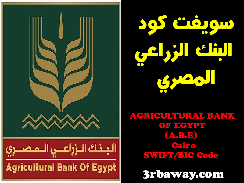 AGRICULTURAL BANK OF EGYPT (A.B.E), Cairo - SWIFT/BIC Code
