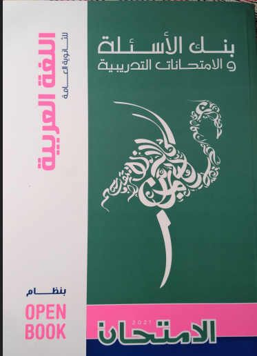 تحميل كتاب الامتحان مراجعة نهائية في اللغة العربية للصف الثالث الثانوي 2021