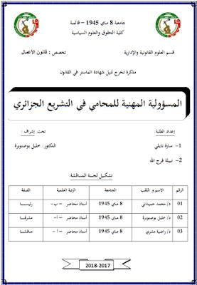 مذكرة ماستر: المسؤولية المهنية للمحامي في التشريع الجزائري PDF