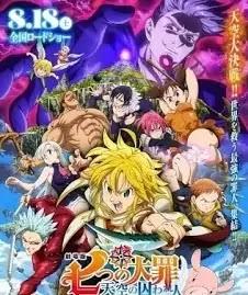 Nanatsu no Taizai Movie Tenkuu no Torawarebito مشاهدة و تحميل فيلم الخطايا السبع المميتة سجناء السماء مترجم أون لاين The Seven Deadly Sins Prisoners of the Sky على موقع ot4ku.