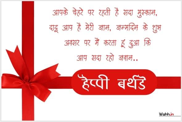 Happy Birthday Dada Ji