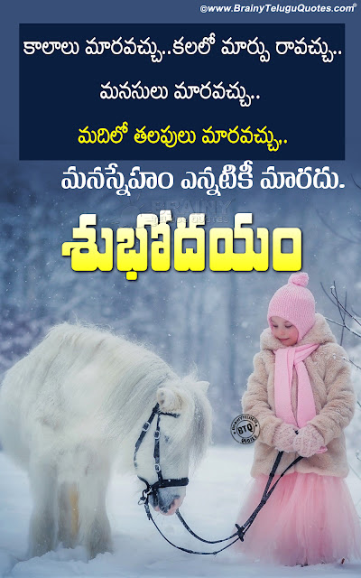 telugu friendship quotes famous good morning messages in telugu, best words on friendship in telugu