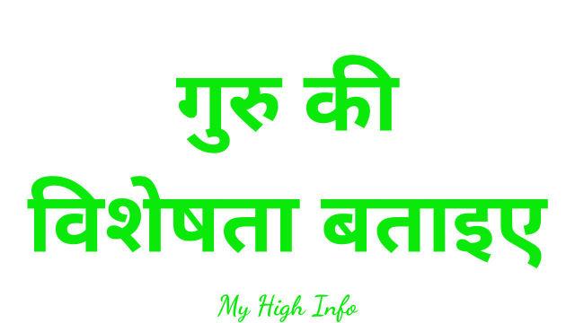 गुरु की विशेषता बताइए हिंदी में