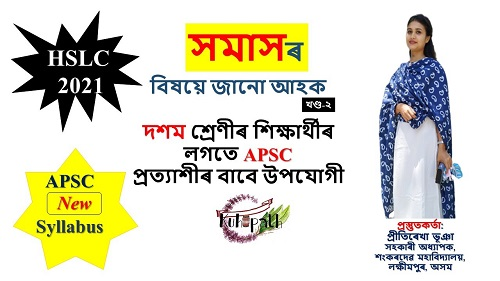Assamese grammar for Class 10 | সমাস | SEBA | APSC | Language Paper | Part 2