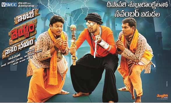 Intlo Dayyam Nakem Bhayam Movie Download