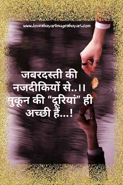 Love shayari image in hindi english.