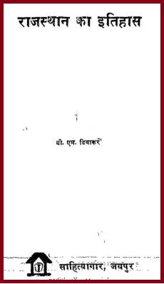 Download History of Rajasthan Book pdf