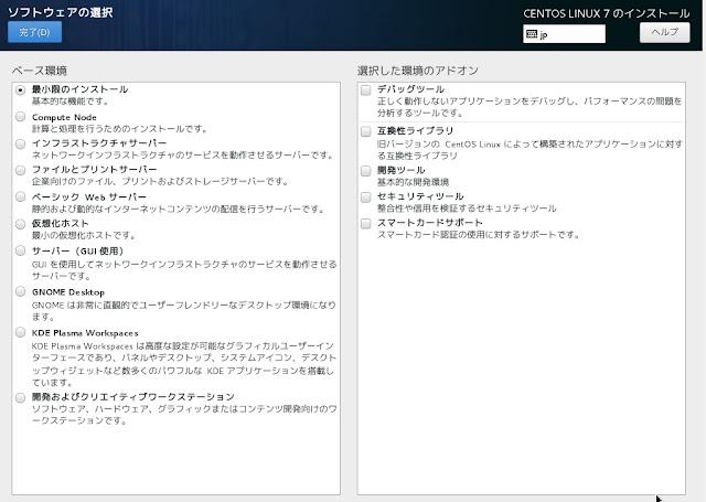 CentOS7ソフトウエアの選択